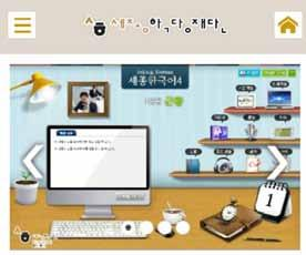 broadcasting station - Develop and distribute learning (education) materials for Korean language learners and teachers Operating the homepage of King Sejong Institute Foundation