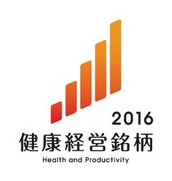 Selected as a Health and Productivity Brand (Japan) In February 2016, Bridgestone was named a Health and Productivity Brand through joint selection by the Japan Ministry of Economy, Trade and