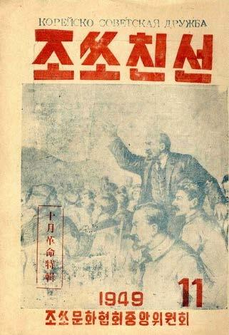 "154 Figure 13: The Title Page of Korea-Soviet Amity 256 Figure 14: The Song ""Long Live Russia"" 257 In addition to the magazine devoted explicitly to Soviet-Korean friendship, many other North Korean"