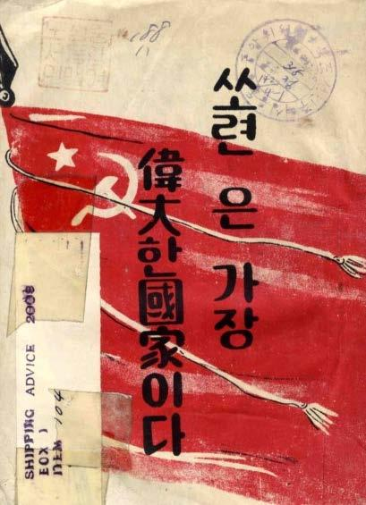 155 Figure 15: The Soviet Union was the Greatest State 258 Figure 16: Newspaper on the Soviet Union 259 The North Korean government tried to introduce its citizens to the quality of life of people in