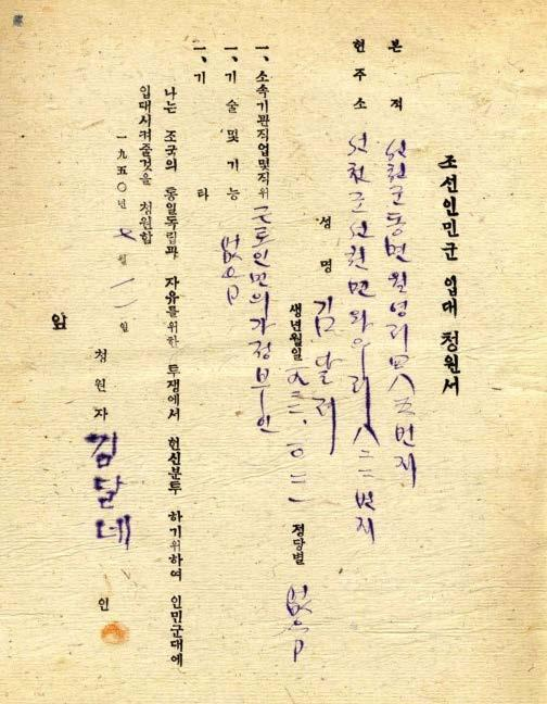 268 He studied at Jamgaeri elementary school in Gaechun Gun in Pyongan Nam province from 1933 to 1939 and was farming with his parents for three years from 1939 to 1941.